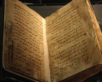 Old Koran Manuscript